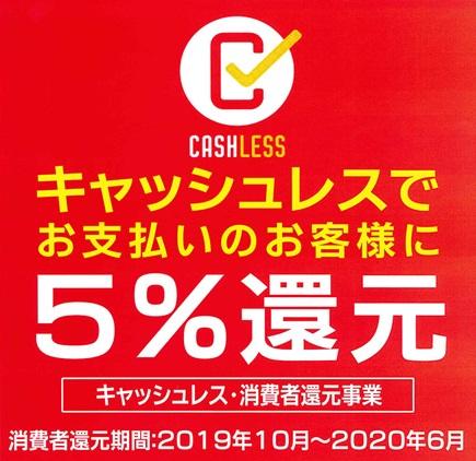 キャッシュレス・消費者還元事業 対象店舗です