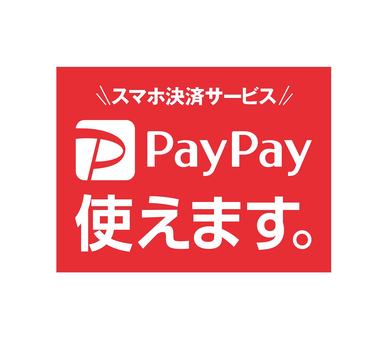 PayPayでのお支払いで5%ポイント還元!